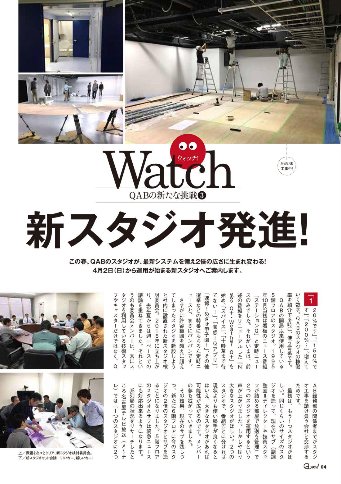https://www.qab.co.jp/qgoro/wp-content/uploads/quun_0706-1100x1558.jpg