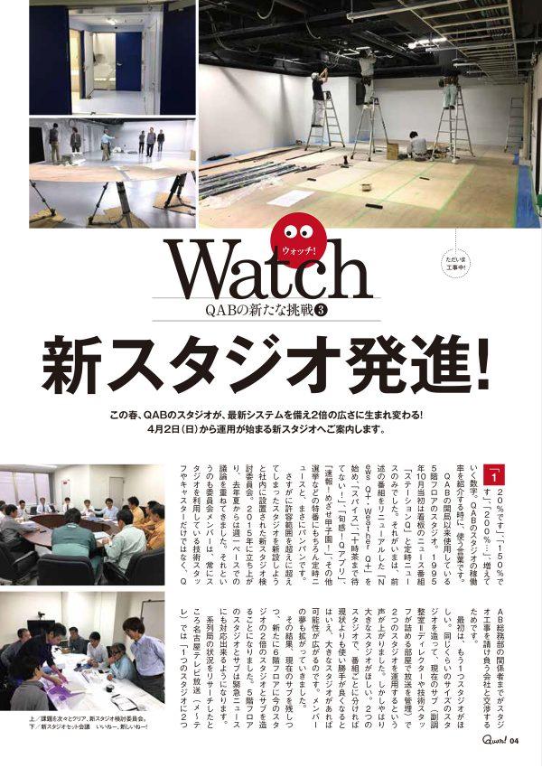 http://www.qab.co.jp/qgoro/wp-content/uploads/quun_0706-600x850.jpg