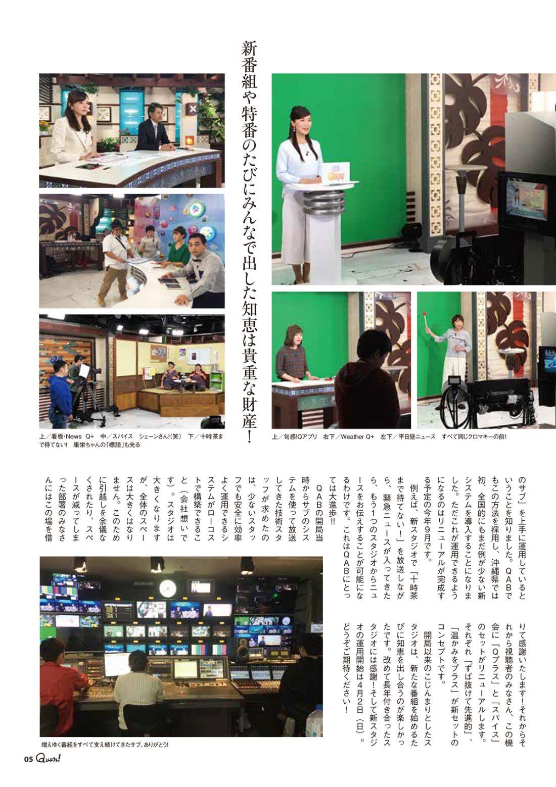 https://www.qab.co.jp/qgoro/wp-content/uploads/quun_0707-1100x1558.jpg