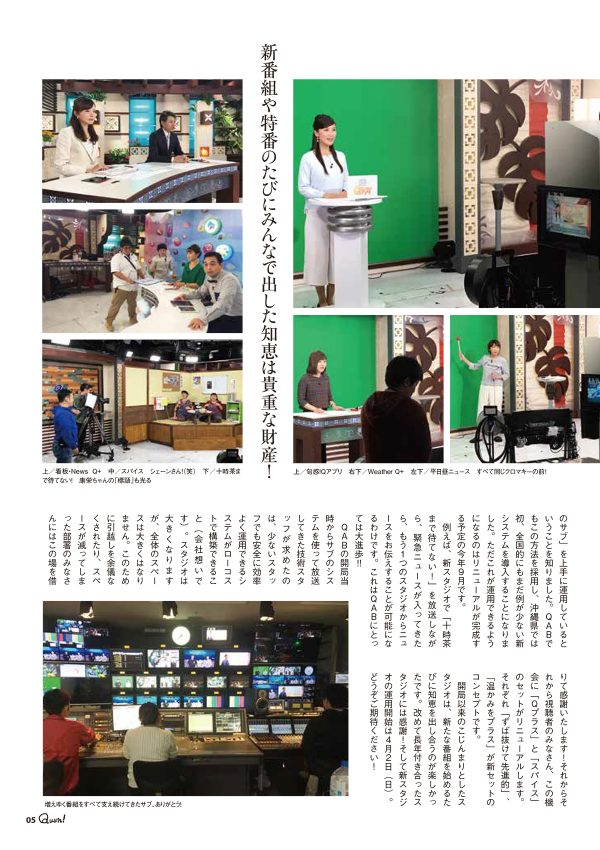 https://www.qab.co.jp/qgoro/wp-content/uploads/quun_0707-600x850.jpg