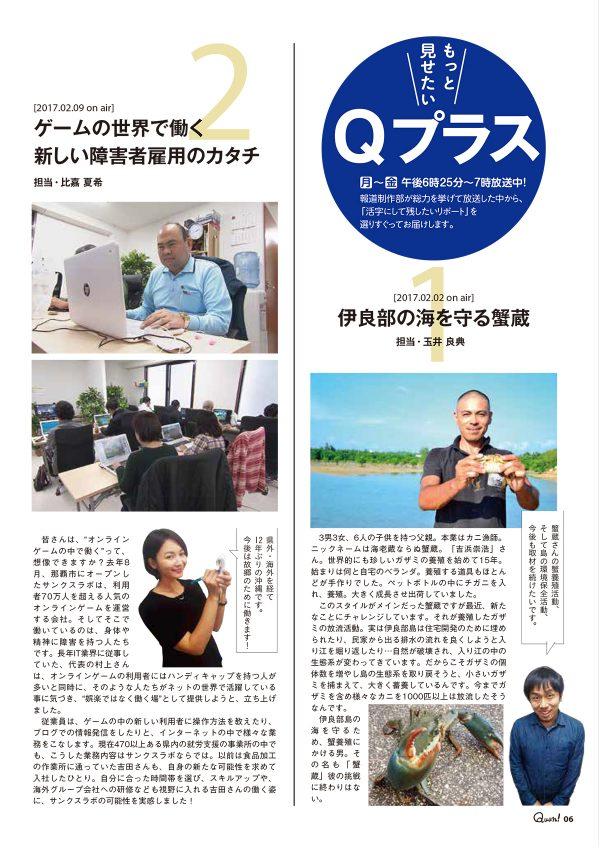http://www.qab.co.jp/qgoro/wp-content/uploads/quun_0708-600x850.jpg