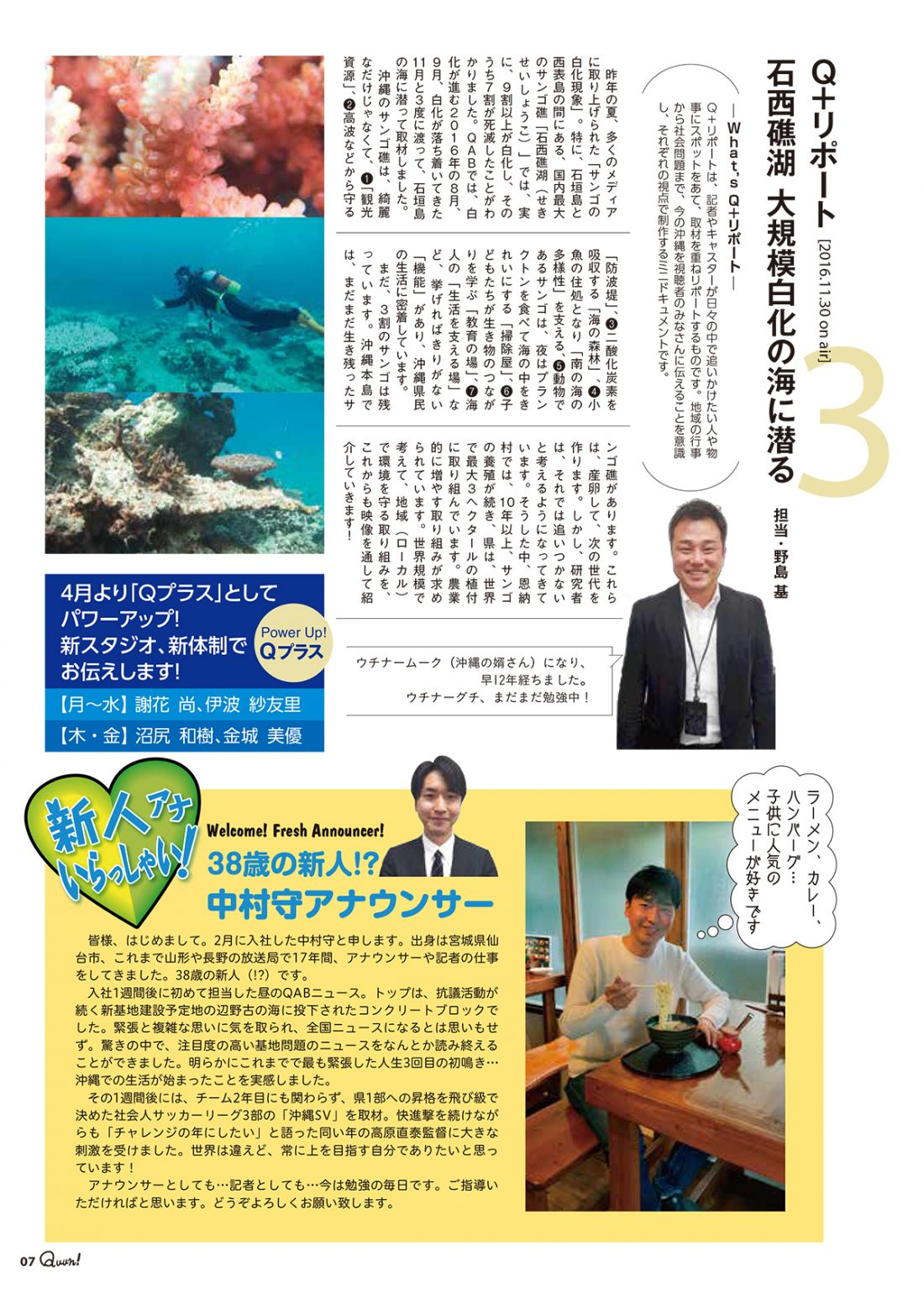 https://www.qab.co.jp/qgoro/wp-content/uploads/quun_0709-1100x1558.jpg