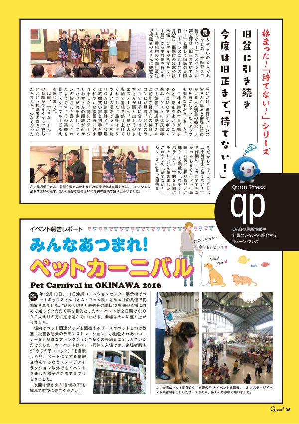 http://www.qab.co.jp/qgoro/wp-content/uploads/quun_0710-600x850.jpg