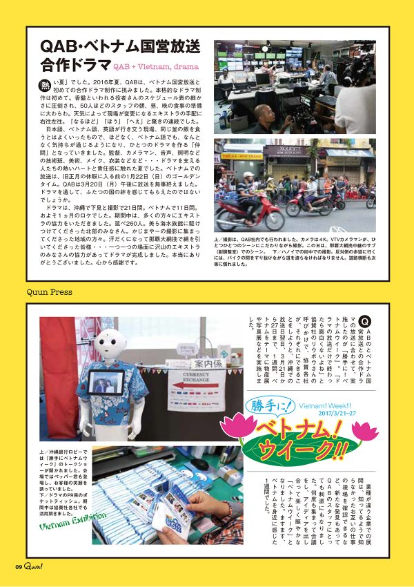 https://www.qab.co.jp/qgoro/wp-content/uploads/quun_0711-600x850.jpg