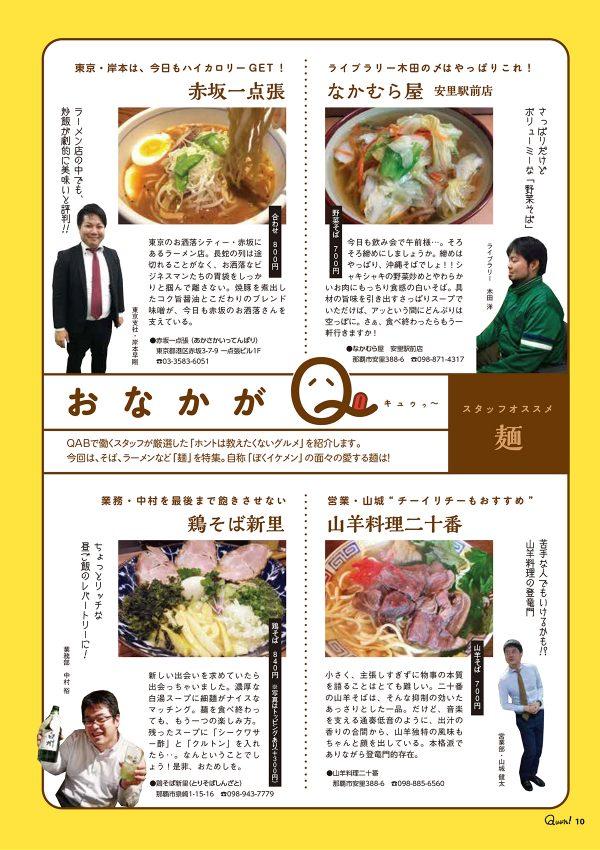 http://www.qab.co.jp/qgoro/wp-content/uploads/quun_0712-600x850.jpg
