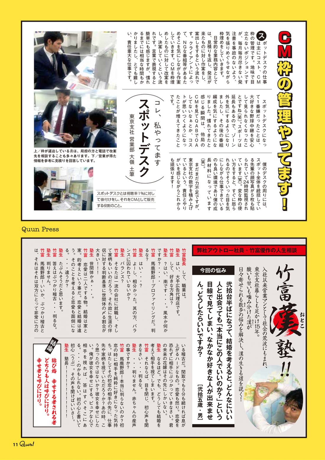 http://www.qab.co.jp/qgoro/wp-content/uploads/quun_0713-1100x1558.jpg