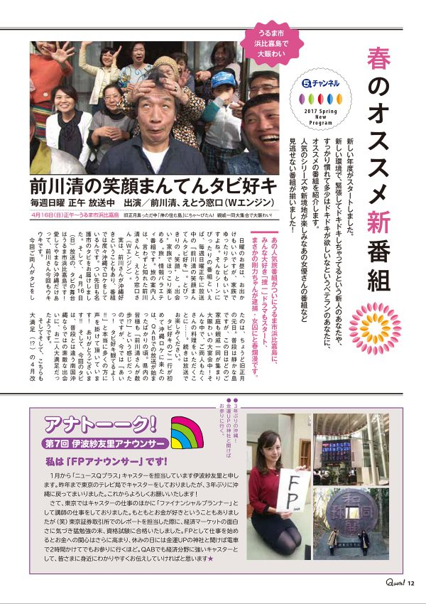 http://www.qab.co.jp/qgoro/wp-content/uploads/quun_0714-600x850.jpg