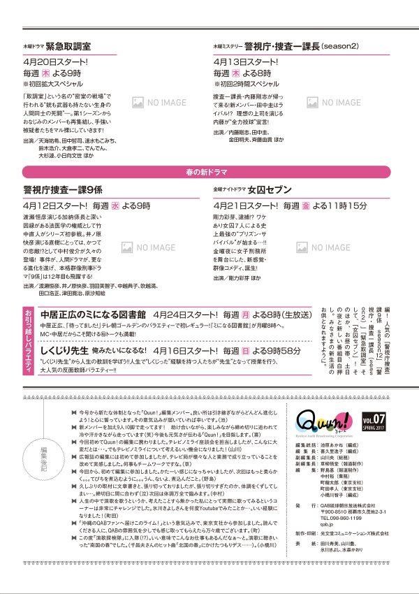 https://www.qab.co.jp/qgoro/wp-content/uploads/quun_0715-600x850.jpg