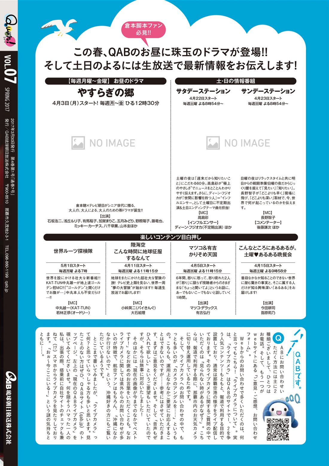 https://www.qab.co.jp/qgoro/wp-content/uploads/quun_0716-1100x1558.jpg