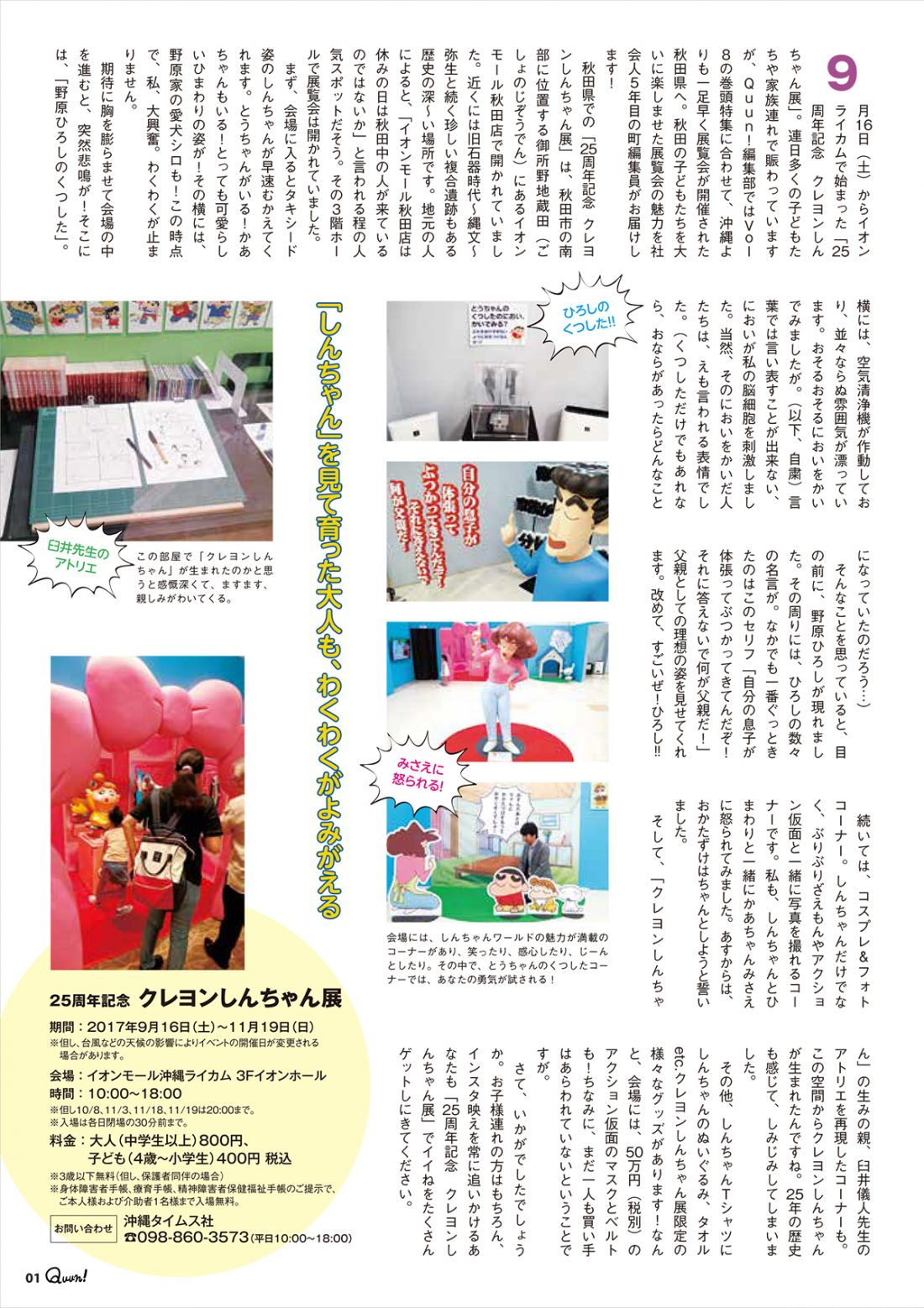 http://www.qab.co.jp/qgoro/wp-content/uploads/quun_0803-1100x1558.jpg