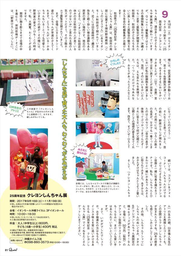 http://www.qab.co.jp/qgoro/wp-content/uploads/quun_0803-600x850.jpg