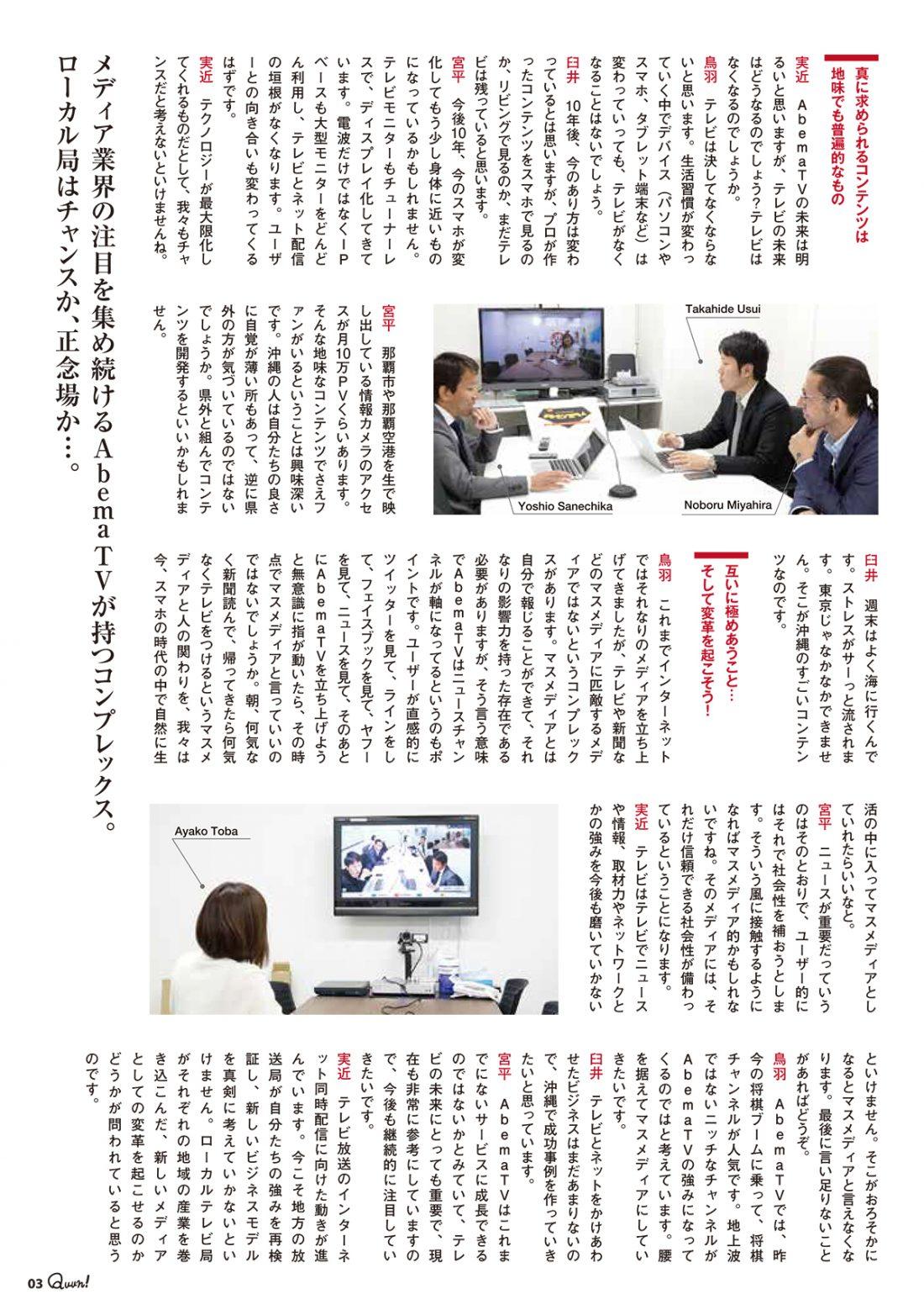 http://www.qab.co.jp/qgoro/wp-content/uploads/quun_0805-1100x1558.jpg