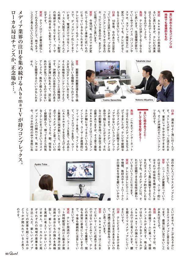 http://www.qab.co.jp/qgoro/wp-content/uploads/quun_0805-600x850.jpg