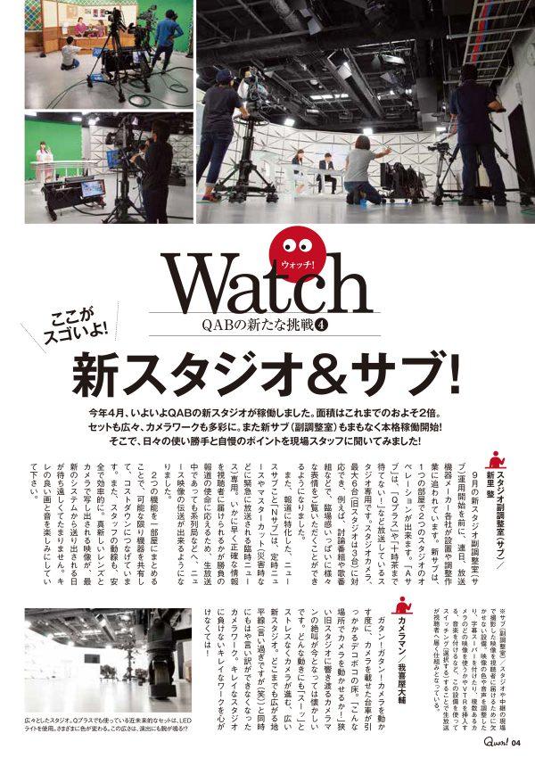 http://www.qab.co.jp/qgoro/wp-content/uploads/quun_0806-600x850.jpg
