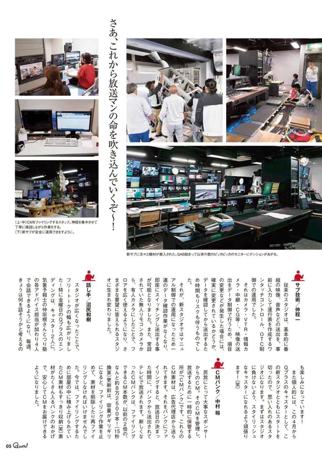 http://www.qab.co.jp/qgoro/wp-content/uploads/quun_0807-1100x1558.jpg