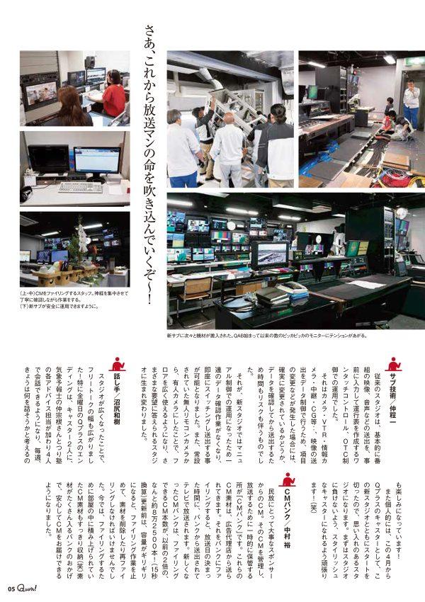 http://www.qab.co.jp/qgoro/wp-content/uploads/quun_0807-600x850.jpg