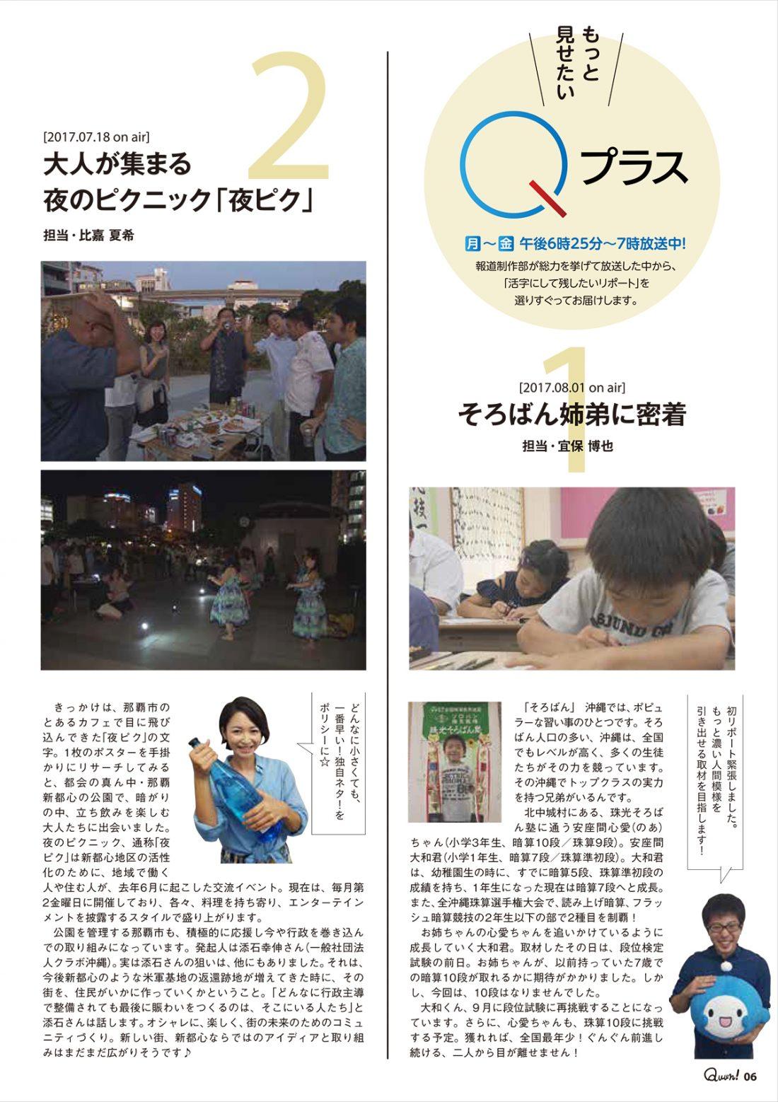 http://www.qab.co.jp/qgoro/wp-content/uploads/quun_0808-1100x1558.jpg