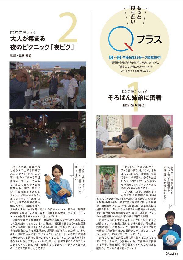 http://www.qab.co.jp/qgoro/wp-content/uploads/quun_0808-600x850.jpg