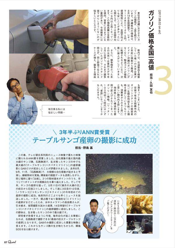 http://www.qab.co.jp/qgoro/wp-content/uploads/quun_0809-600x850.jpg