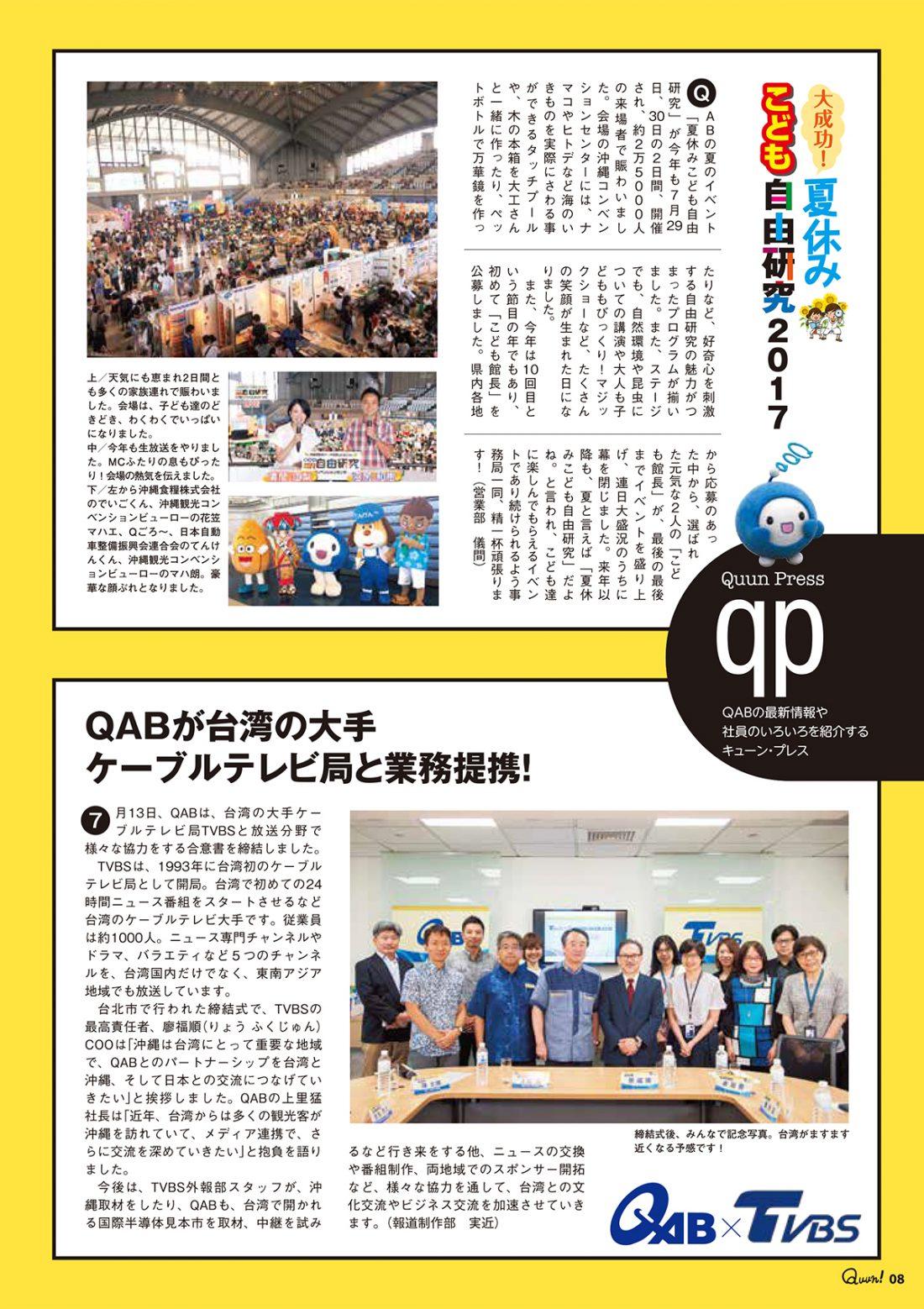 https://www.qab.co.jp/qgoro/wp-content/uploads/quun_0810-1100x1558.jpg