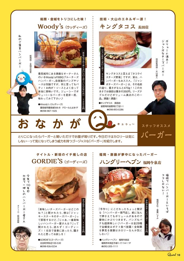 http://www.qab.co.jp/qgoro/wp-content/uploads/quun_0812-600x850.jpg