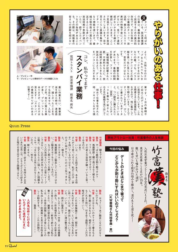 http://www.qab.co.jp/qgoro/wp-content/uploads/quun_0813-600x850.jpg