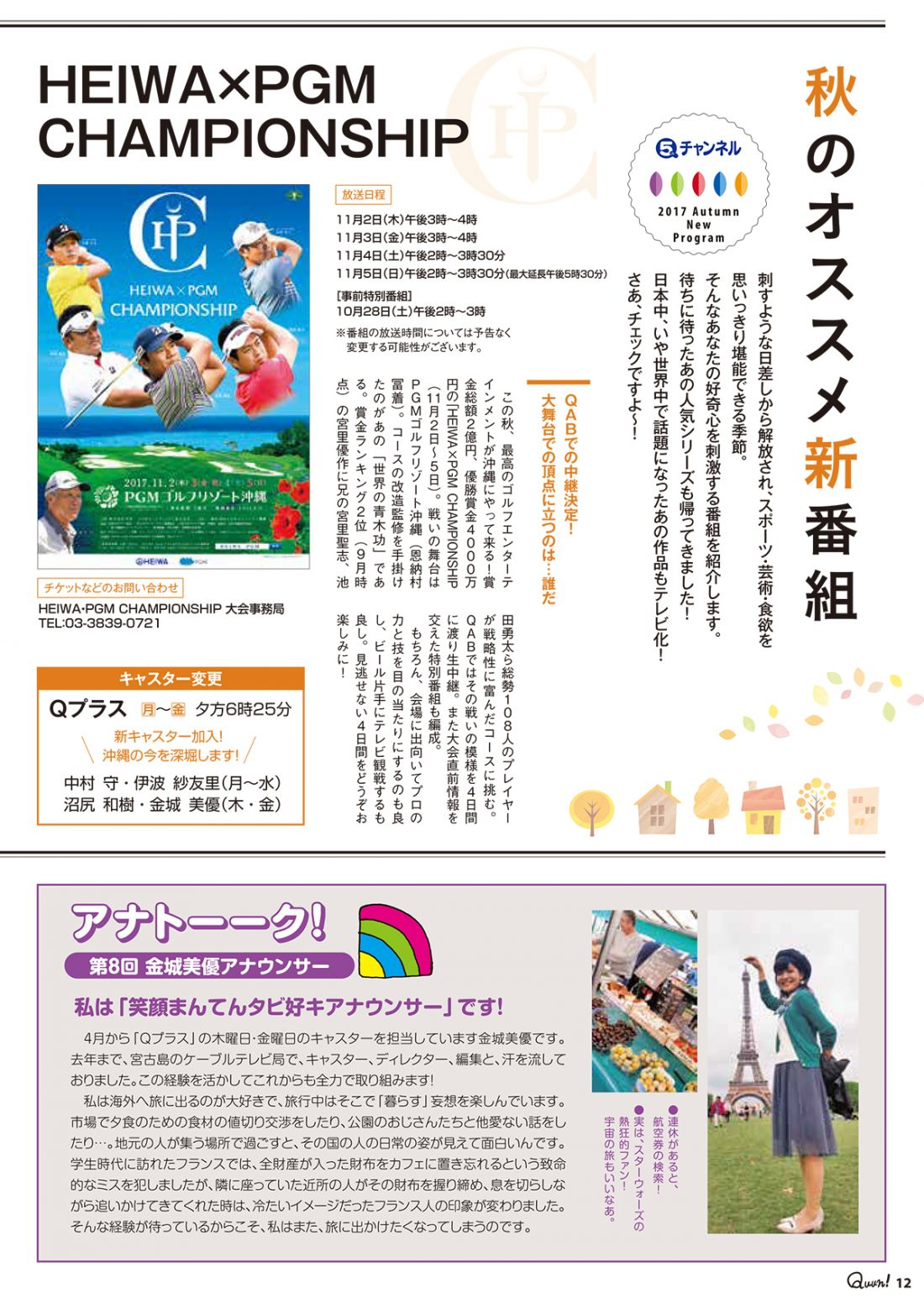 https://www.qab.co.jp/qgoro/wp-content/uploads/quun_0814-1100x1558.jpg