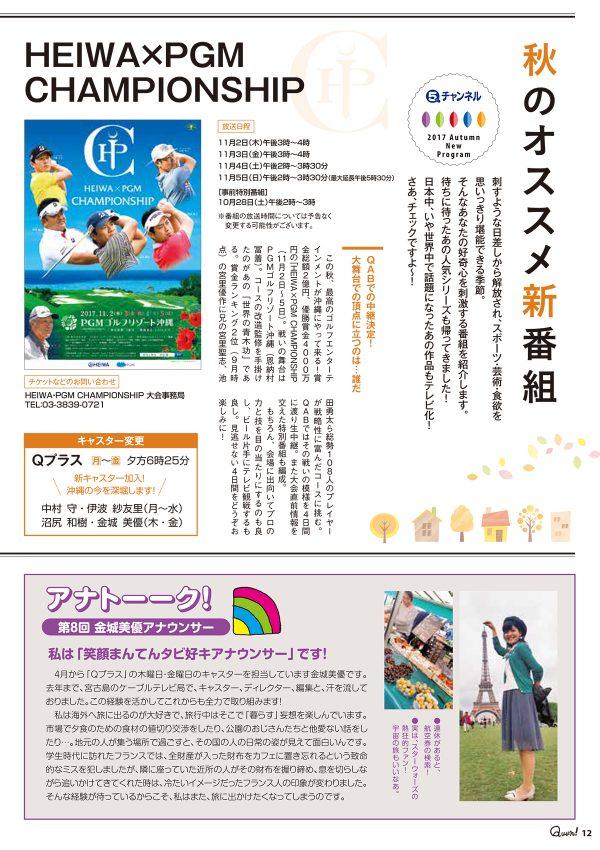 http://www.qab.co.jp/qgoro/wp-content/uploads/quun_0814-600x850.jpg