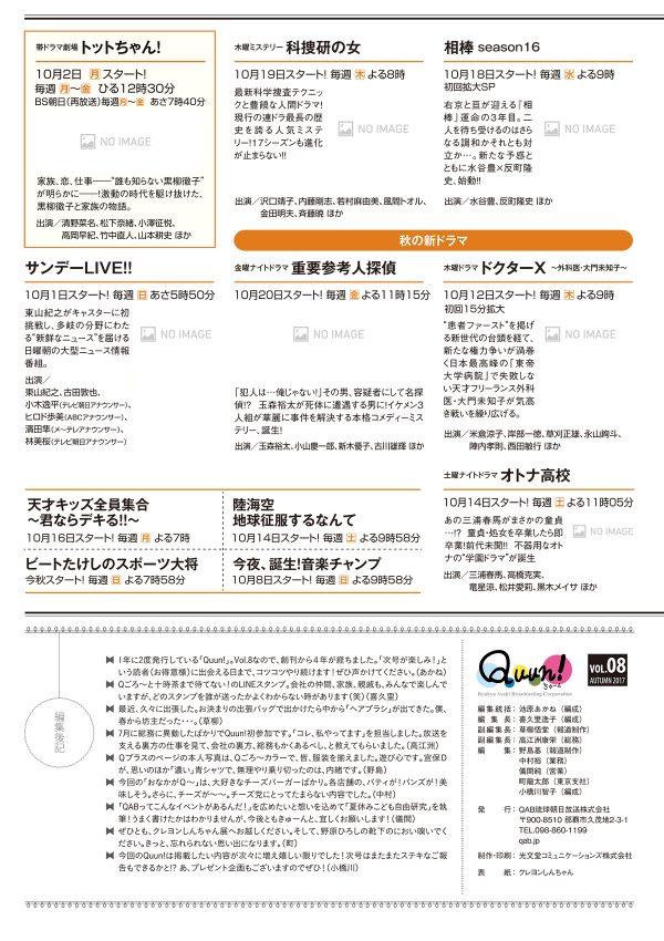 http://www.qab.co.jp/qgoro/wp-content/uploads/quun_0815-600x850.jpg