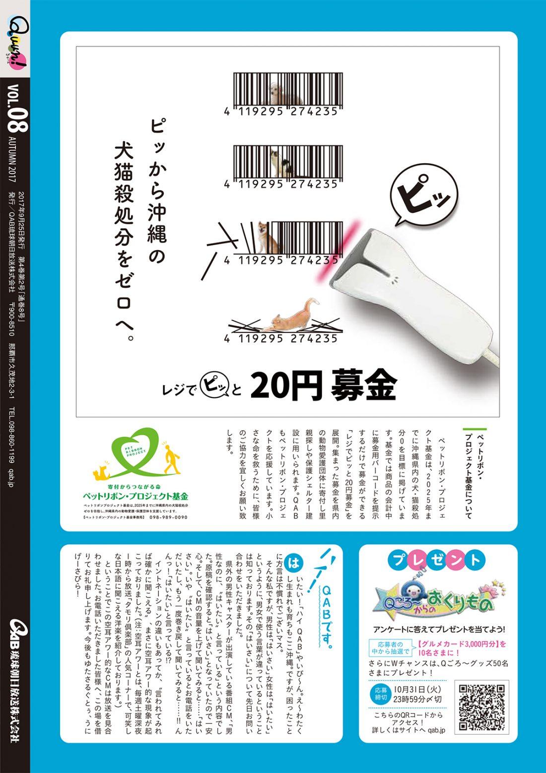 http://www.qab.co.jp/qgoro/wp-content/uploads/quun_0816-1100x1558.jpg
