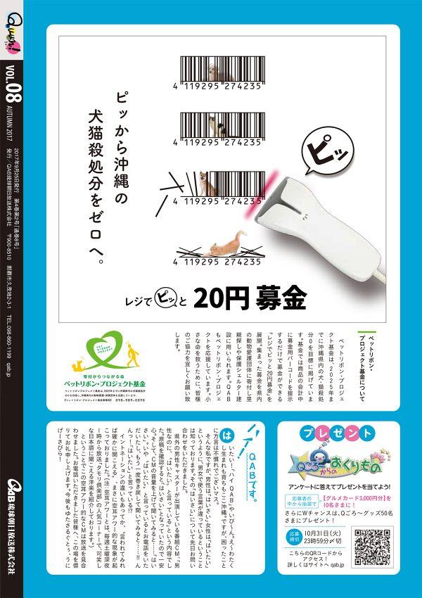 http://www.qab.co.jp/qgoro/wp-content/uploads/quun_0816-600x850.jpg