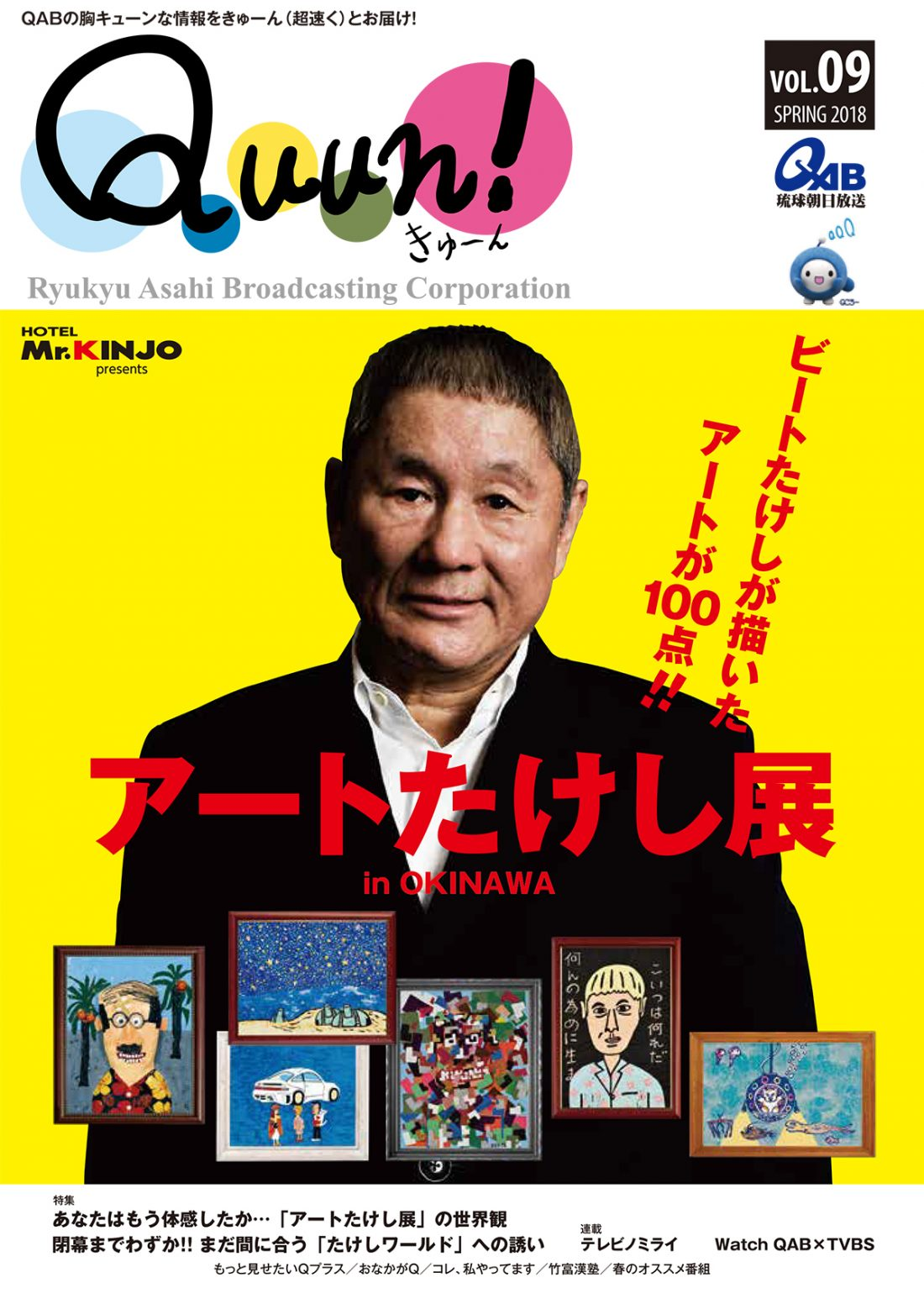 http://www.qab.co.jp/qgoro/wp-content/uploads/quun_0901-1100x1558.jpg