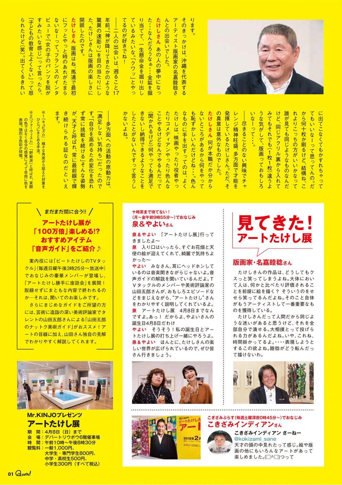 http://www.qab.co.jp/qgoro/wp-content/uploads/quun_0902-1100x1558.jpg