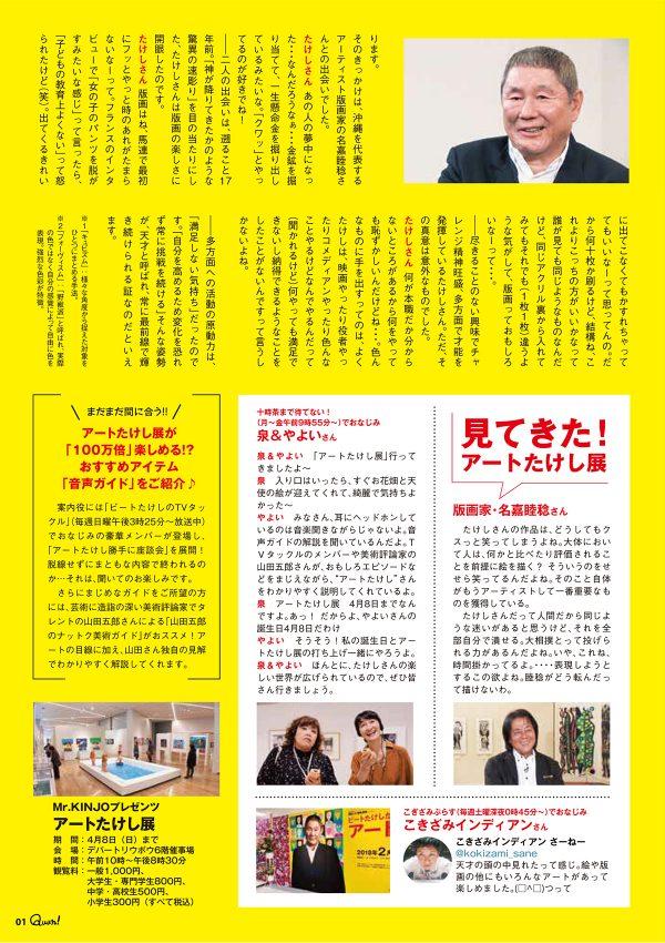 http://www.qab.co.jp/qgoro/wp-content/uploads/quun_0902-600x850.jpg