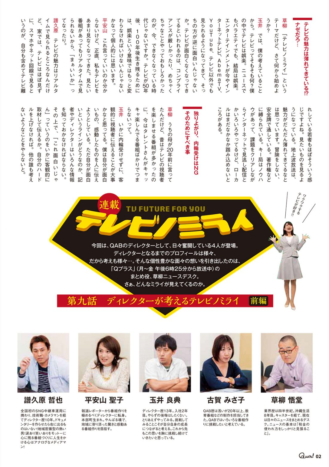 http://www.qab.co.jp/qgoro/wp-content/uploads/quun_0904-1100x1558.jpg