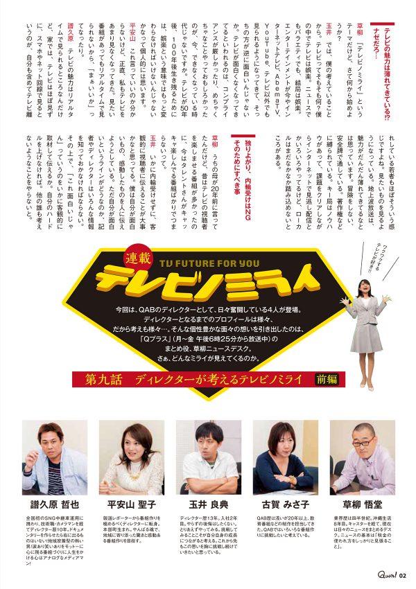 http://www.qab.co.jp/qgoro/wp-content/uploads/quun_0904-600x850.jpg