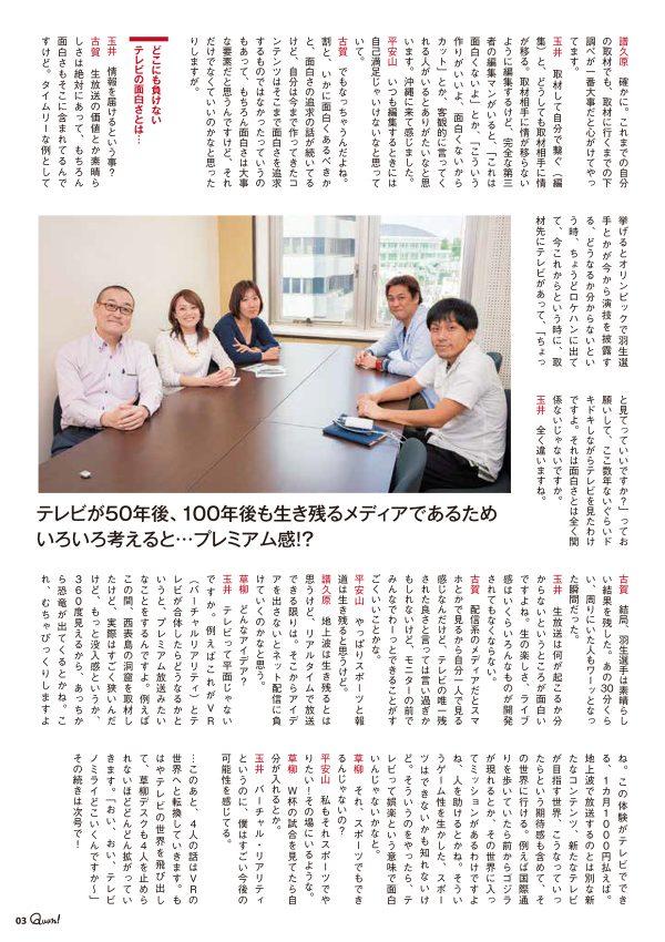 http://www.qab.co.jp/qgoro/wp-content/uploads/quun_0905-600x850.jpg