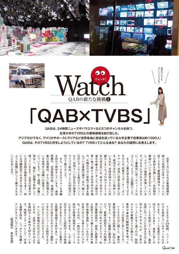 https://www.qab.co.jp/qgoro/wp-content/uploads/quun_0906-600x850.jpg