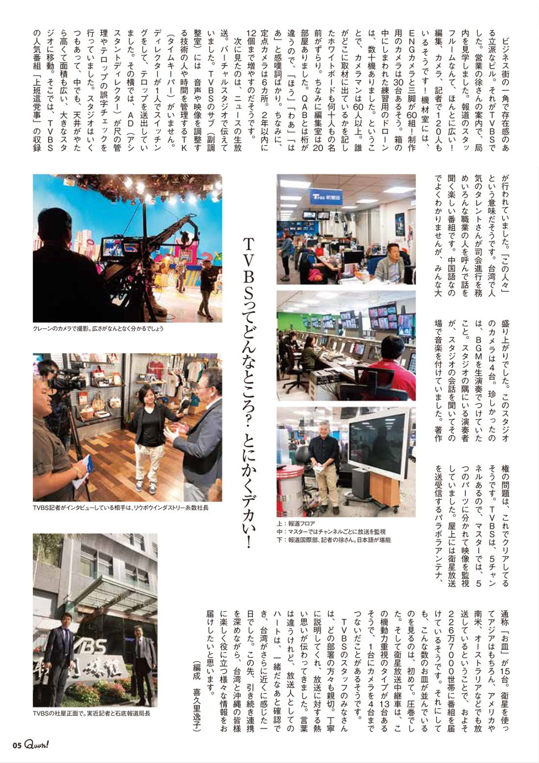https://www.qab.co.jp/qgoro/wp-content/uploads/quun_0907-1100x1558.jpg