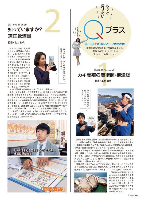 https://www.qab.co.jp/qgoro/wp-content/uploads/quun_0908-600x850.jpg