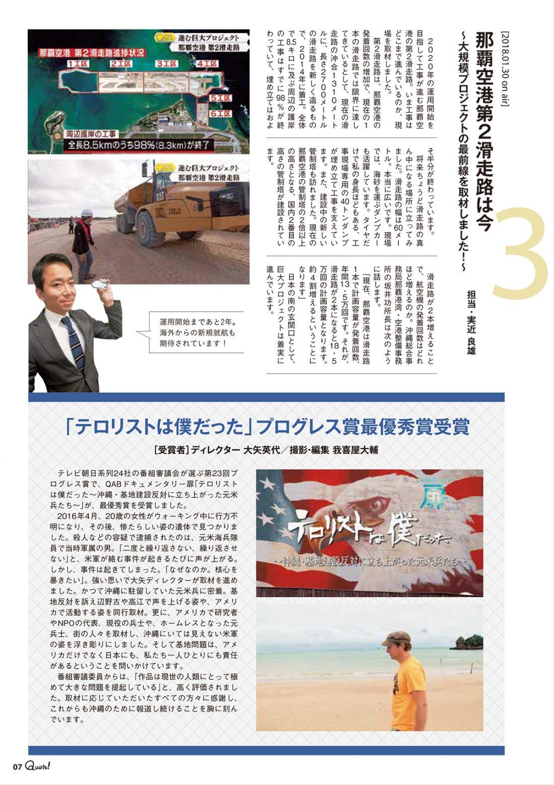 http://www.qab.co.jp/qgoro/wp-content/uploads/quun_0909-1100x1558.jpg