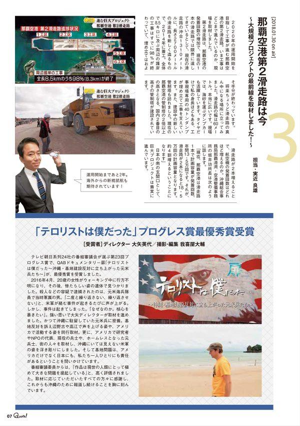 https://www.qab.co.jp/qgoro/wp-content/uploads/quun_0909-600x850.jpg