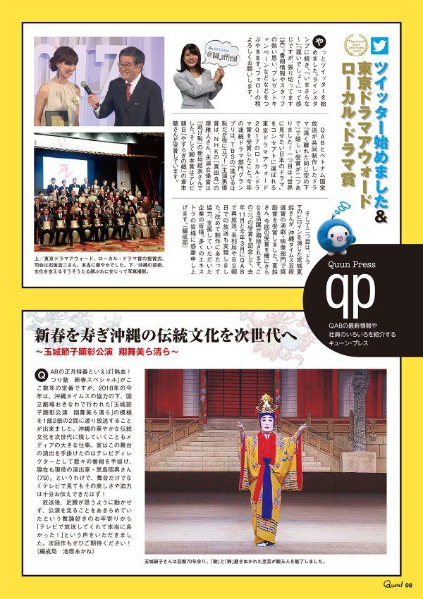 https://www.qab.co.jp/qgoro/wp-content/uploads/quun_0910-600x850.jpg