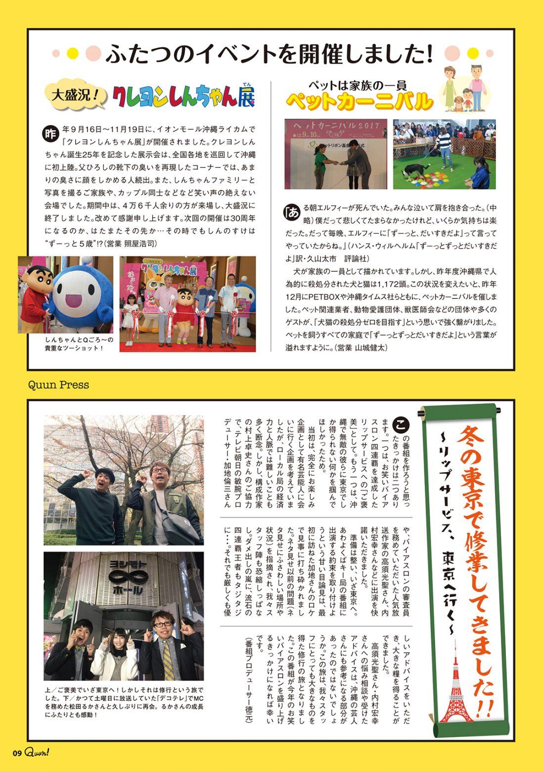 http://www.qab.co.jp/qgoro/wp-content/uploads/quun_0911-1100x1558.jpg