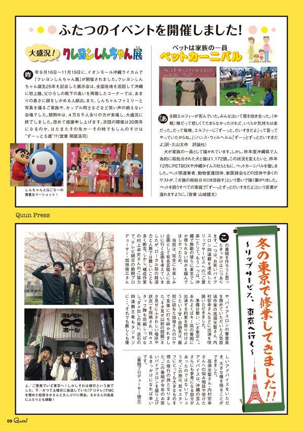http://www.qab.co.jp/qgoro/wp-content/uploads/quun_0911-600x850.jpg