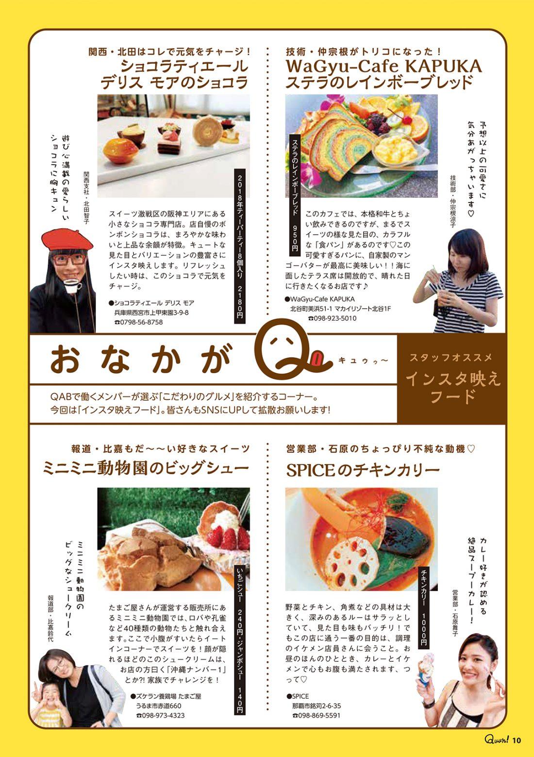 https://www.qab.co.jp/qgoro/wp-content/uploads/quun_0912-1100x1558.jpg