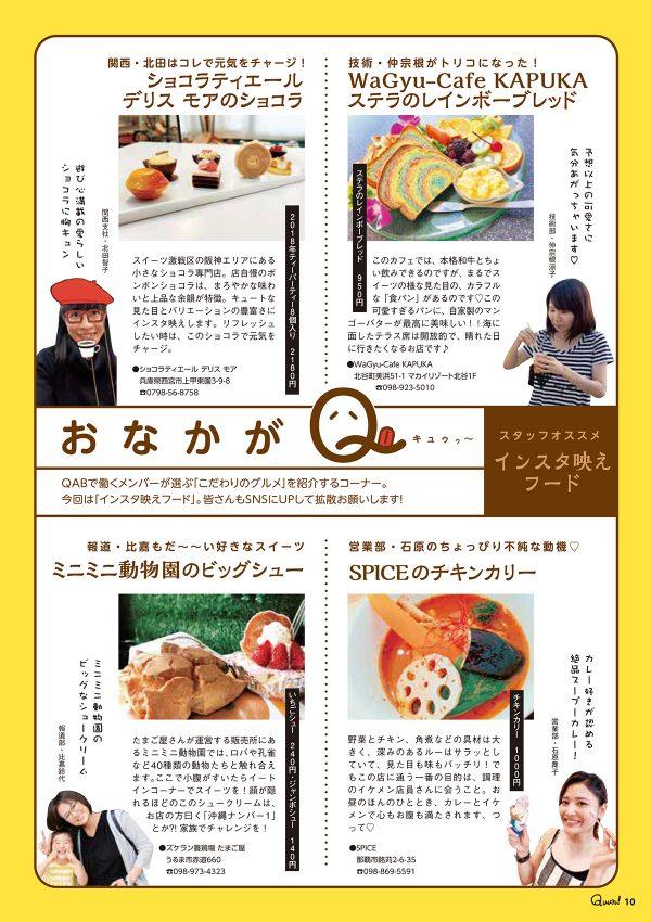 https://www.qab.co.jp/qgoro/wp-content/uploads/quun_0912-600x850.jpg