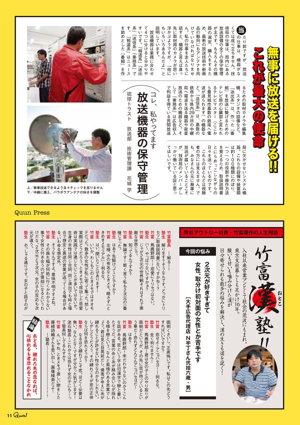 http://www.qab.co.jp/qgoro/wp-content/uploads/quun_0913-600x850.jpg