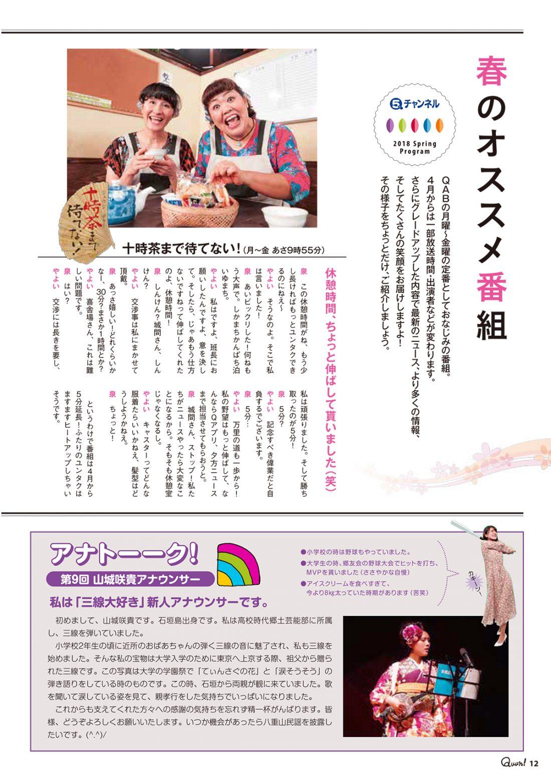 http://www.qab.co.jp/qgoro/wp-content/uploads/quun_0914-1100x1558.jpg