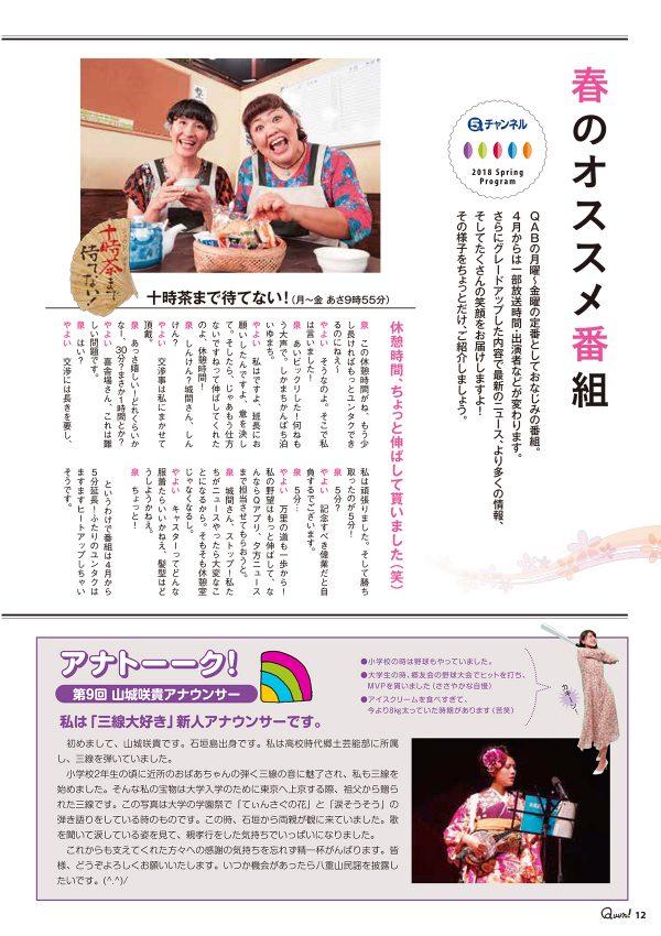 https://www.qab.co.jp/qgoro/wp-content/uploads/quun_0914-600x850.jpg